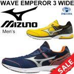 ランニングシューズ メンズ Mizuno ミズノ ウエーブエンペラー3 WIDE マラソン フルマラソン サブ2.5〜サブ3.5 男性用/J1GA1877