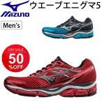 ランニングシューズ/マラソンシューズ/Mizuno ミズノ/メンズ/スポーツ/ウエーブエニグマ5/J1GC1502