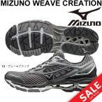 ミズノ メンズ ランニングシューズ mizuno ウエーブクリエーション18 靴 サブ4.5 陸上 ジョギング マラソン トレーニング 男性 MIZUNO 運動靴/J1GC1601