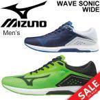ランニングシューズ メンズ mizuno ミズノ ウエーブソニック ワイド ジョギング マラソン トレーニング 陸上 部活 MIZUNO WAVE SONIC /J1GC1739