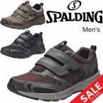 ショッピングウォーキングシューズ ウォーキングシューズ メンズ スポルディング SPALDING 幅広 5E ゆったり設計 軽量 スニーカー 紳士靴 マジックテープ/JIN2520