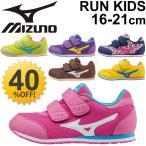 キッズシューズ mizuno ミズノ ランキッズ3 ジュニア 子供靴 運動靴 男の子 女の子 スニーカー こども 16.0-21.0cm ベロクロ 通園 通学/K1GD1533