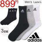 ソックス 靴下 メンズ レディース/アディダス adidas 3S パフォーマンス 3Pクルーソックス くつした スポーツソックス 3足組 男女兼用 /KAW60