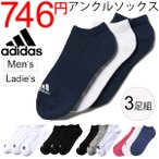 アディダス adidas ソックス 靴下 3S パフォーマンス 3Pアンクルソックス 3足組 メンズ レディース/KAW66