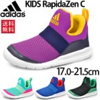 ショッピングKIDS アディダス キッズシューズ スリッポン ジュニア スニーカー 12.0-16.5cm 子供靴 adidas KIDS RapidaZen C 運動靴 男の子 女の子 /BB0904/BB0905/BB3093/BB3094