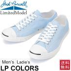 ショッピングcolors ジャックパーセル コンバース converse メンズ レディース スニーカー JACK PURCELL LP COLORS シューズ 靴  限定モデル カラーズ くつ ロウカット ローカット