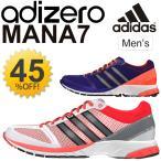 メンズ ランニングシューズ アディダス adidas /adizero アディゼロ Mana 7 /B34538 B34541