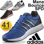 アディダス adidas メンズ ランニングシューズ マナ バウンススピード 男性用 マラソン サブ4 サブ5 陸上/B72974/B72975/B72976/B72977 Mana bounce SPD