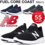 ランニングシューズ メンズ newbalance ニューバランス FUEL CORE COAST M/ジョギング ウォーキング フィットネス D幅 男性用 スニーカー/MCSTL