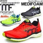 ショッピングランニングシューズ ランニングシューズ メンズ アキレス メディフォーム MEDI FOAM ジョギング マラソン 男性用 ACHILLES SORBO ソルボ 靴 /MFR1000