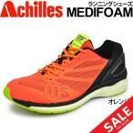 ショッピングラバーシューズ ランニングシューズ メンズ アキレス メディフォーム MEDI FOAM ジョギング マラソン 男性用 ACHILLES SORBO ソルボ 靴 /MFR1020
