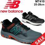 トレイルランニングシューズ メンズ ニューバランス Newbalance 男性 4E 幅広 スポーツシューズ トレラン 靴/ローカット ハイキング 普段履き/MT410-M