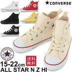 キッズシューズ キッズスニーカー ジュニア 子供靴 ハイカット 男の子 女の子/コンバース converse  15.0-22.0cm 定番 CHILD ALL STAR N Z HI 運動靴/N-Zhi