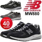 ニューバランス メンズスニーカー NEWBALANCE MW880 正規品 フィットネス ウォーキングシューズ NB 軽量 男性用 靴 くつ グリーン ネイビー グレー/NB-MW880