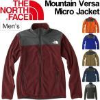 フリースジャケット メンズ ザノースフェイス THE NORTH FACE マウンテンバーサ マイクロ 男性用 軽量 保温 Mountain Versa Micro Jacket 正規品/NL21404