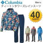 メンズ コロンビア/Columbia/ティートンタワーズ レインスーツ 合羽 上下 トレッキング/アウトドア/PM0055