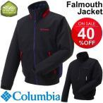 コロンビア メンズ ジャケット ファルマスジャケット ブルゾン アウター アウトドア ウェア スポーツ ジャンパー 男性用/Columbia PM5423