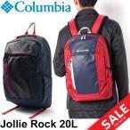 ショッピングバック バックパック リュックサック コロンビア Columbia 20L アウトドア ザック メンズ レディース かばん B4対応 トレッキング ハイキング 男女兼用 /PU8128