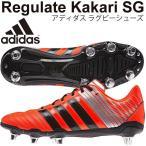 メンズ シューズ adidas/アディダス/ラグビーシューズ スパイク  アディゼロ RS7 SG  B35844