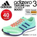 ショッピングアディダス シューズ アディダス レディース ランニングシューズ adidas アディゼロ タクミ レン ブースト adizero takumi ren BOOST 3W マラソン サブ3.5 BB5699 レーシング 女性