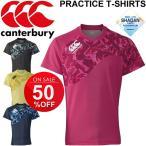 カンタベリー ラグビー メンズ プラクティス ティーシャツ 半袖 Tシャツ canterbury プラシャツ ラガーウェア ラガーシャツ 男性 練習 ゲーム ウェア/RG36505
