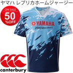 カンタベリー ヤマハ レプリカ ホームジャージー メンズ ラグビーウェア プラクティスジャージー canterbury YAMAHA 男性 半袖シャツ プラシャツ/RG36545