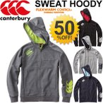 カンタベリー canterbury メンズ スウェットジャケット 長袖 男性 RUGBY+トレーニング  ラグビー ウェア スポーツ パーカー スエット 保温/RG46523