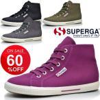 SUPERGA スペルガ/レディース スニーカー シューズ 靴 ハイカット 14AW/S008020