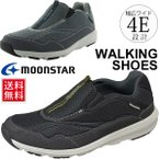 ショッピングウォーキングシューズ ウォーキングシューズ メンズ カジュアル スニーカー 靴 2WAY スリッポン 通勤 散歩 幅広 4E くつ ムーンスター 男性 紳士靴 MOONSTAR/SPLT-M155