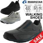 ショッピングウォーキングシューズ ウォーキングシューズ メンズ カジュアル スニーカー 靴 スリッポン 防水設計 通勤 散歩 幅広 4E くつ ムーンスター 男性 紳士靴 MOONSTAR/SPLT-M166