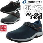 ウォーキングシューズ メンズ カジュアル スニーカー 靴 スリッポン 防水設計 通勤 散歩 幅広 4E くつ ムーンスター 男性 紳士靴 MOONSTAR/SPLT-M169
