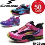 子供靴 スーパースター バネのチカラ ジュニアスニーカー ジュニアシューズ 女の子 SUPERSTAR/子供スニーカー/SS-J330
