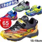 バネのチカラ キッズ シューズ ムーンスター moonstar スーパースター イナズマスプリンター ボーイズ 男の子 子供靴 スニーカー 15.0-19.0cm 運動靴/SS-K737