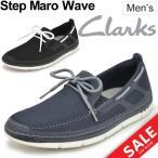 ���顼���� ����塼�� Clarks ���ƥåץޥ������� Step Maro Wave ���饦�� ���ƥåѡ� ������/StepMaroWave