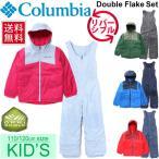 ショッピングコロンビア コロンビア キッズウェア Columbia リバーシブル ジャケット カバーオール 正規品 子供服 110cm 120cm 防寒着 男の子 女の子 アウトドア セットアップ/SY1093