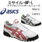 アシックス asics/アメリカンフットボール シューズ  アメフト MP-L 靴 TAM803【返品不可】