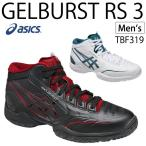 ショッピングバスケットシューズ asics アシックス バスケットシューズ メンズ バッシュ/ゲルバースト/GELBURST RS 3 バスケットボール 靴/TBF319