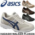 ショッピングウォーキングシューズ アシックス メンズ ウォーキング シューズ asics HADASHIWALKER PLUS536 ハダシウォーカープラス 男性 紳士 幅広 ワイドモデル 靴 【返品不可】/TDW536