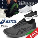 ショッピングマラソン シューズ ランニングシューズ メンズ アシックス asics GEL-KENUN ケンウン ジョギング マラソン カジュアル 男性用 スニーカー 普段履き 運動靴/TJA141