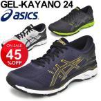 ランニングシューズ メンズ アシックス asics GEL-KAYANO24 ゲルカヤノ24 マラソン ジョギング トレーニング 男性用 スニーカー 運動靴/TJG957