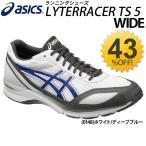 アシックス ランニングシューズ メンズ レディース asics LYTERACER TS 5 Wide ライトレーサー ワイドモデル スピード重視 トレーニング シューズ/TJL431