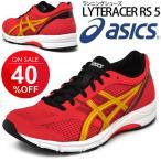 アシックス ランニングシューズ ライトレーサー RS5 asics LYTERACER 男女兼用 ランニング 陸上 マラソン メンズ レディース 軽量 レーシングモデル/TJL432