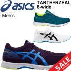 ランニングシューズ メンズ アシックス asics ターサージール6-wide TARTHERZEAL ワイド幅 男性 マラソン ジョギング フルマラソン サブ3 上級者 /TJR292