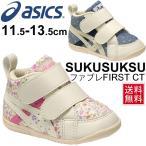 ショッピングファーストシューズ アシックス asics ベビー ファーストシューズ 子供靴 シューズ SUKUSUKU スクスク ファースト ファブレ(R)FIRST CT II TUF111