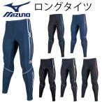 ランニング タイツ mizuno ミズノ ランニング ロングタイツ 陸上 メンズ マラソン ウェア パンツ トレーニング/U2MB5511