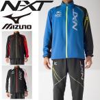 クロス ジャージ ジャケット パンツ 上下セット ミズノ mizuno N-XT メンズ トレーニング 陸上 スポーツ ウェア 男性 セットアップ/U2MC7020-U2MD7020