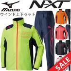 ミズノ ウインド上下セット  Mizuno N-XT 陸上 マラソン ランニング ウインドブレーカー メンズ ユニセックス ウインドブレイカ― スポーツウェア/U2ME6510set