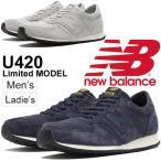 スニーカー メンズ レディース シューズ/ニューバランス new balance 420 Limited リミテッドモデル ユニセックス D幅 スエード 靴 カジュアル 正規品 /U420
