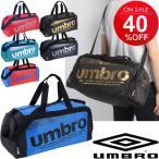 ダッフルバッッグ ドラムバッグ アンブロ UMBRO ジムバッグ スポーツバッグ 32L ポケッタブル 旅行 合宿 試合 かばん メンズ レディース サブバッグ /UJS1732