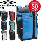 バックパック リュック メンズ レディース umbro アンブロ スポーツバッグ 約28L ボックス型 デイパック 部活 通学 通勤 普段使い 鞄 かばん/UUANJA13